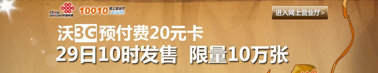 中国联通沃3G预付费20元卡第三轮于29日开始发售