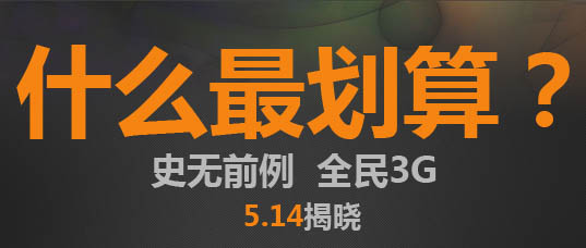 中国联通3G预付费20元套餐