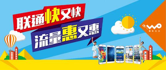 中国联通网上营业厅—话费充值与查询,联通宽带,4G套餐资费介绍及缴费业务办理,苹果iPhone 6、iPhone 6Plus,三星Galaxy Note4,小米4 等4G智能手机在线购买及手机游戏应用程序免费下载。