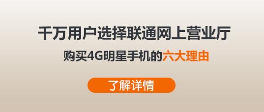 首选联通网上营业厅买4G明星机的6大理由!