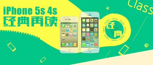 iPhone 6没了?没关系iPhone5s4s经典再续!