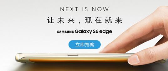 三星S6 edge新品首发