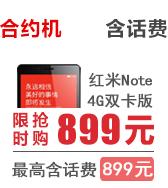 红米Note4G 双卡版