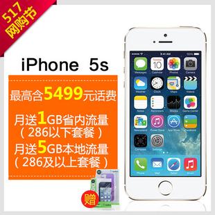 iPhone5s 16G 存费送机 默认开通炫铃升级版新入网用户赠送120GB江苏本地流量,每月5GB,共24个月!
