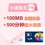 【小语音王】4G组合套餐